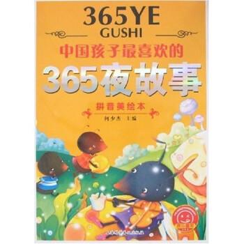 欢乐童年:中国孩子最喜欢的365夜故事 [3-6岁] 电子书下载