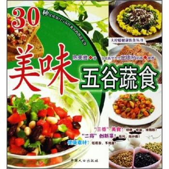 美味五谷蔬食 电子版下载