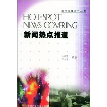 新闻热点报道  [Hot-spot News Covering] 在线阅读
