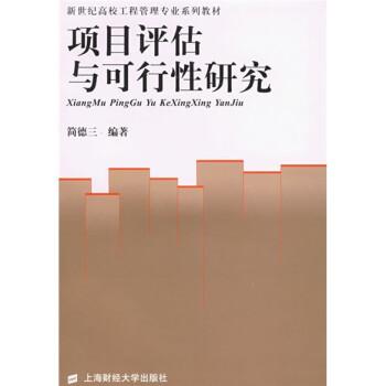 项目评估与可行性研究 PDF版下载