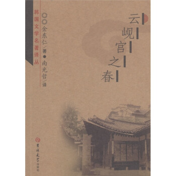 云岘宫之春 电子书下载