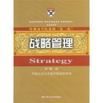 哈佛商学院案例:战略管理 PDF版