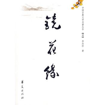 中国古典文学名著丛书:镜花缘 PDF版下载