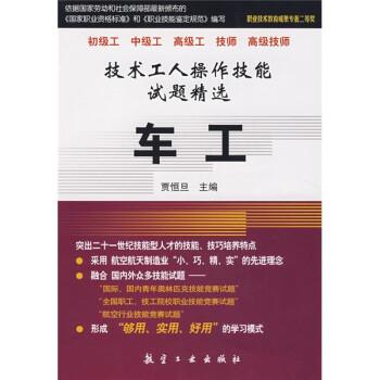 技术工人操作技能试题精选:车工 电子书