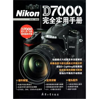Nikon D7000完全实用手册 电子书