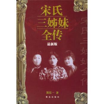 宋氏三姊妹全传 在线下载