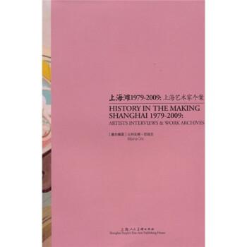 上海滩1979-2009:上海艺术家个案 电子版
