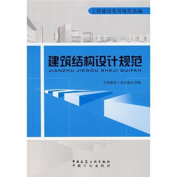 工程建设常用规范选编:建筑结构设计规范 电子书下载