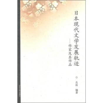 日本现代文学发展轨迹:作家及其作品 PDF版下载