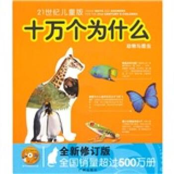 十万个为什么:动物与昆虫 [7-10岁] 电子书