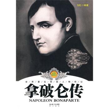 拿破仑传 下载