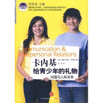 卡内基给青少年的礼物:沟通与人际关系  [Communication&InterpersonalRelations] 电子版下载