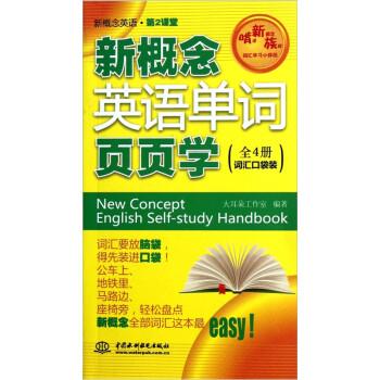 新概念英语第2课堂:新概念英语单词页页学  [New Concept English Self-study Handbook] 电子版