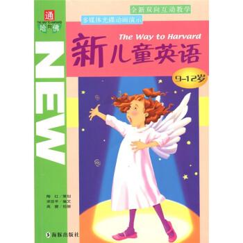 新儿童英语 [7-10岁] 电子版