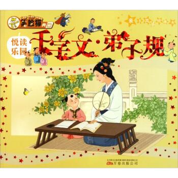笑脸猫典藏·亲子共读经典书:千字文·弟子规 [3-6岁] 电子版下载