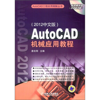 AutoCAD机械应用教程 PDF版下载
