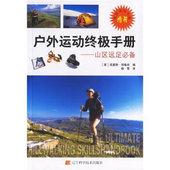 户外运动终极手册:山区远足必备 电?#24433;?#19979;载