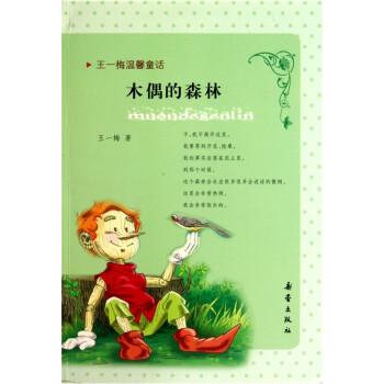 王一梅温馨童话:木偶的森林 [11-14岁] PDF版