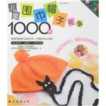 儿童围巾?帽子?玩具1000例 电子书下载
