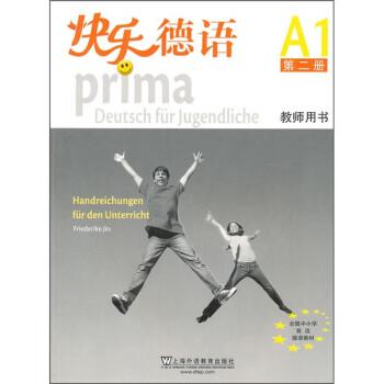 快乐德语2 PDF版下载