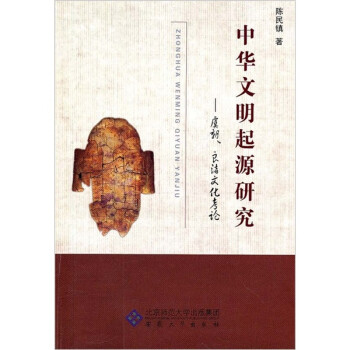 中华文明起源研究:虞朝、良渚文化考论 试读