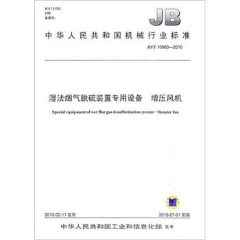 JB/T109632010湿法烟气脱硫装置专用设备 增压风机 电子书下载