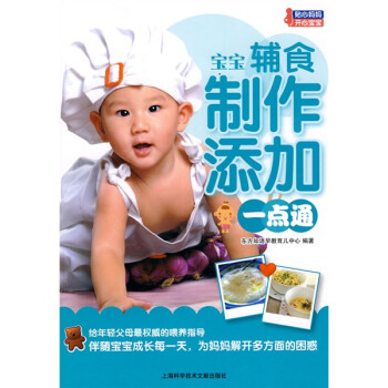 宝宝辅食制作添加一点通 电子版