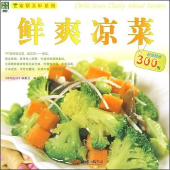 家常美味系列·生活实用:鲜爽凉菜 电子版下载
