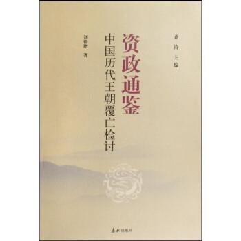 资治通鉴:中国历代王朝覆亡检讨 电子版下载