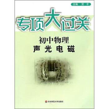 专项大过关·初中物理:声光电磁 电子书下载