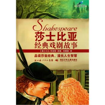 名著名译·莎士比亚经典戏剧故事 [11-14岁] 在线阅读