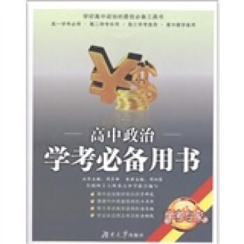 高中政治学考必备用书 在线阅读