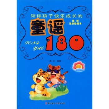 最新注音绘画读本:陪伴孩子快乐成长的童谣180 [3-6岁] 试读