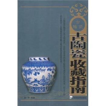 古陶瓷收藏指南 电子版