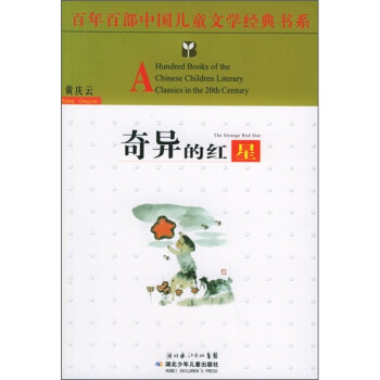 百年百部中国儿童文学经典书系:奇异的红星 [3-6岁] 电子书