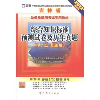 启政·吉林省公务员?#21152;?#32771;试专用教材:综?#29616;?#35782;标准预测试卷及历年真题 在线阅读