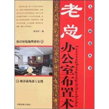 大成商道:老总办公室布置术 PDF版下载