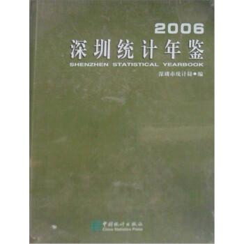 深圳统计年鉴2006 在线