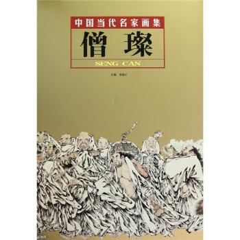 中国当代名家画集:僧璨 电子书下载