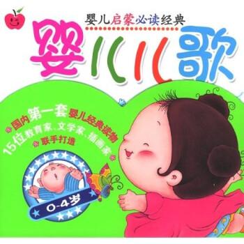 婴儿启蒙必读经典:婴儿儿歌 [0-2岁] 在线阅读