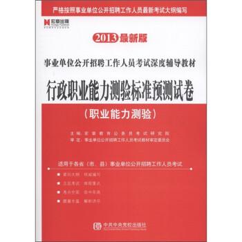 宏章教育·行政职业能力测验标准预测试卷:职业能力测验 电子书下载