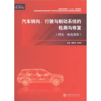 """高等职?#21040;?#32946;""""十二五""""规划教材:汽车转向、行驶与制动系?#36710;?#26816;测与修复 在线阅读"""