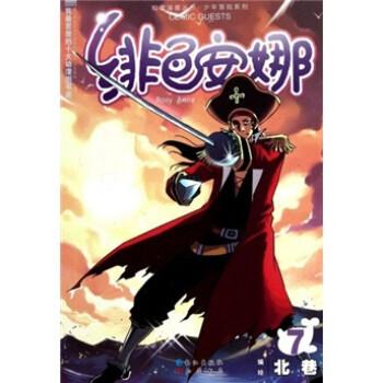 少年冒险系列:绯色安娜7 [11-14岁] 电子书下载