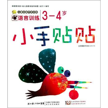 小手贴贴:语言训练 [3-4岁] 电子版