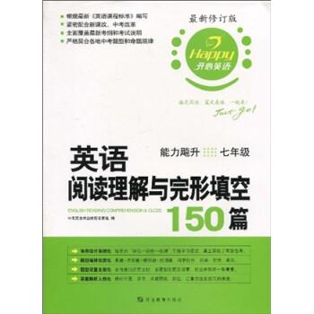 开心英语·英语阅读理解与完形填空150篇:能力飚升 电子书