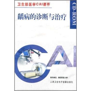 卫生部医学CAI课件:龋病的诊断与治疗 PDF版下载
