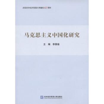 马克思主义中国化研究 PDF电子版