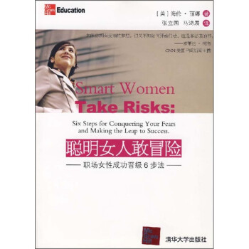 聪明女人敢冒险:职场女性成功晋级6步法 PDF版下载
