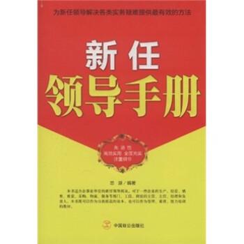 新任领导手册 PDF版下载