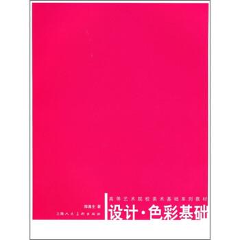 高等艺术院校美术基础系列教材:设计·色彩基础 电子书下载